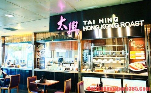 Ngỗng quay Hong Kong tại Tai Hing nhà hàng nổi tiếng ở sân bay Changi Singapore, món ăn ngon, truyền thống tại sân bay Changi